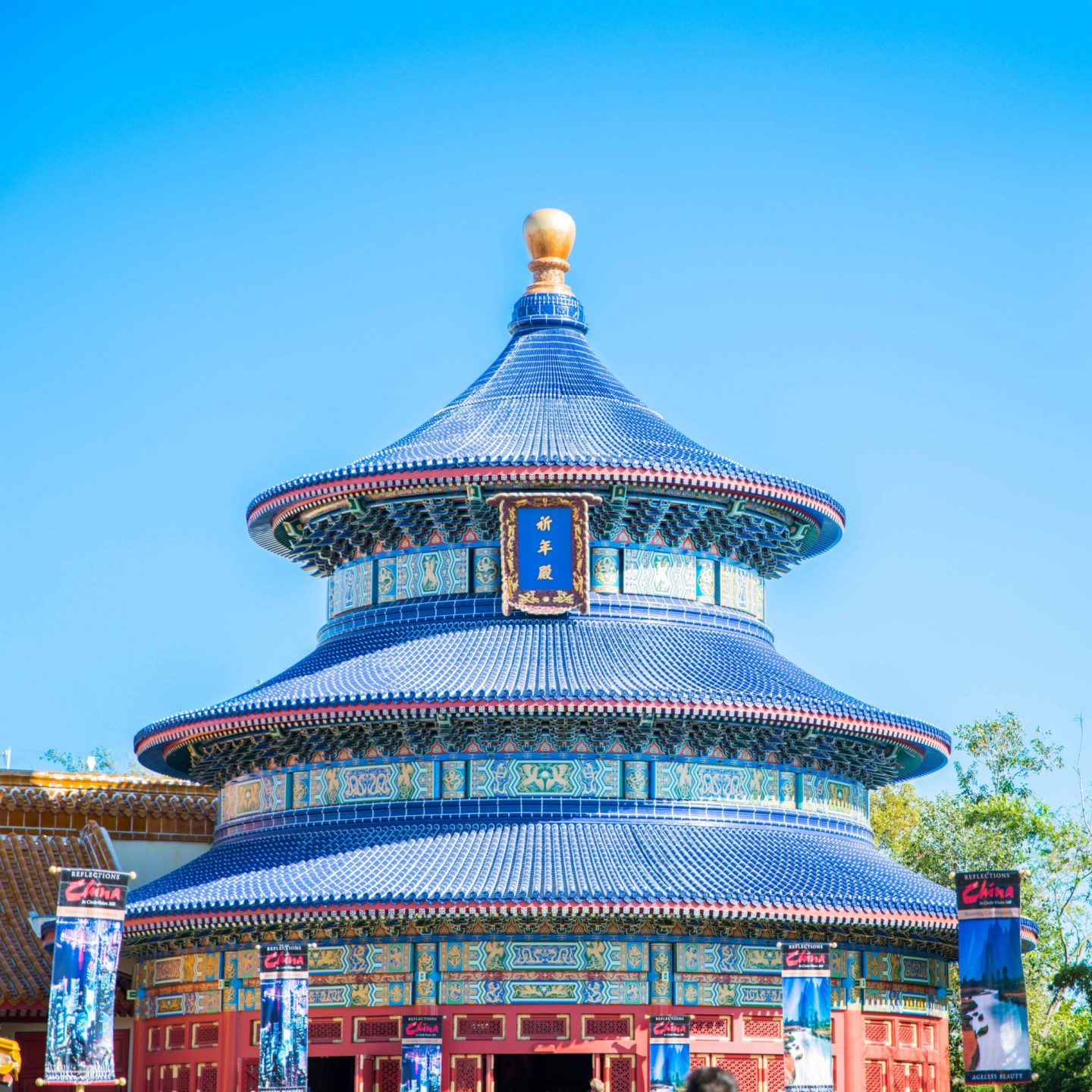 china world showcase